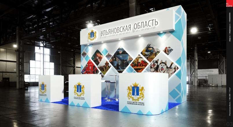 Агенство по туризму Ульяновской области - изготовление выставочных стендов в Самаре и Новосибирске