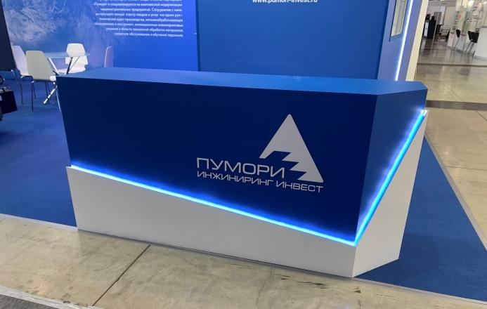ПУМОРИ ИНЖИНИРИНГ - изготовление выставочных стендов в Самаре и Новосибирске