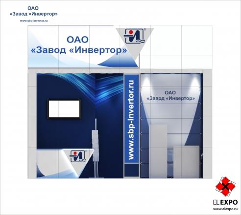 Invertor - изготовление выставочных стендов в Самаре и Новосибирске