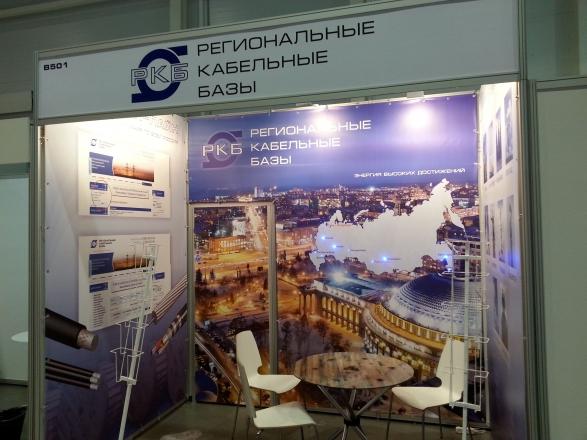 Региональные Кабельные Базы - изготовление выставочных стендов в Самаре и Новосибирске