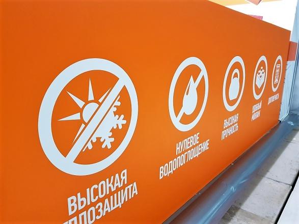ПЕНОПЛЕКС-PLASTFOIL - изготовление выставочных стендов в Самаре и Новосибирске