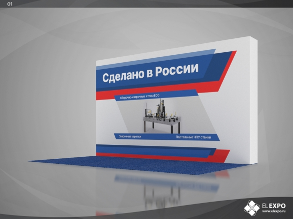 Сделано в России - изготовление выставочных стендов в Самаре и Новосибирске